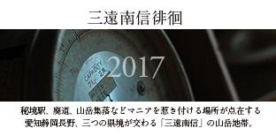 三遠南信2017contentsanen.jpg