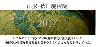東北2017contenttouhoku.jpg