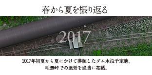 やんばダム2017contentyanba.jpg
