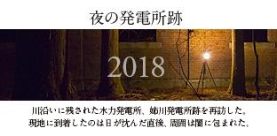 姉川発電所2018contentanegawa.jpg