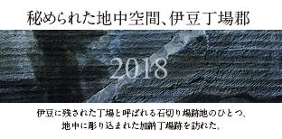 伊豆丁場2018contentkanou.jpg