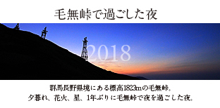 毛無峠2018contentkenashi.jpg