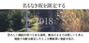坂2018contentsaka.jpg
