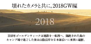鳥取2018contenttottri.jpg