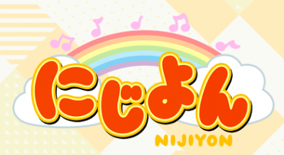【ラブライブ!】虹ヶ咲学園4コマ「にじよん」GW特別編「エマ編」更新!