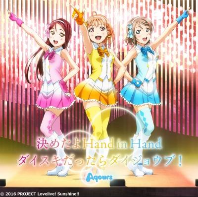 4540774145218_music-kimetayo-hand-in-hand-love-live-sunshine-cd-import-primary.jpg