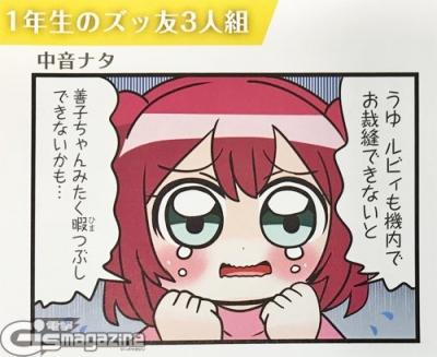 【ラブライブ!】悲報...中音ナタ大先生、鬱病を患われる。