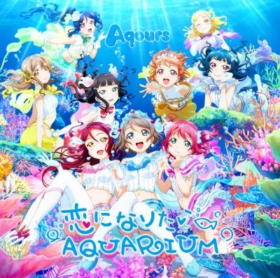 Koi_ni_Naritai_AQUARIUM.jpg