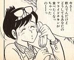 フライドチキンがどうしても食べたくなった虹子さん、おねだりします