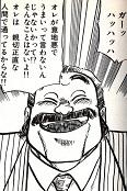 毒舌グルメ評論家として番組を取り仕切っている倉田道明氏