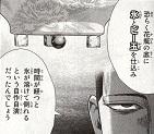 コナン君や金田一君ばりの名推理を披露し、まきちゃんを救う紺田君でした