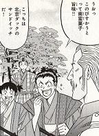 喰いタンの主人公・高野 聖也さんとそっくりという前代未聞な勝さん像;