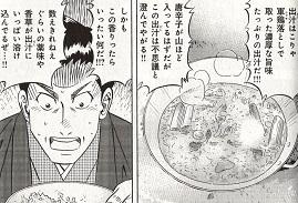 数え切れないほどの薬味や香草、トウガラシが入った激辛スープ