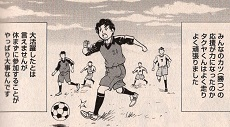 サッカー漫画のような奇跡や活躍はいきなり出来なくても、継続こそが大事