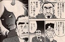 息子の妻・咲子さんとは犬猿の仲な為、亀さんのイメージはこんな感じみたいです;