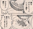 炒り卵はザルで漉してさらに細かくするのが最大のコツ!