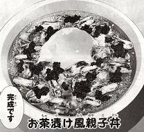お茶漬け風親子丼図