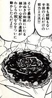 味吉陽一特製スペシャルお好み焼き図