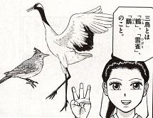 水戸には三鳥二魚という言葉があるそうで、昔は雲雀も食べられていたのだとか