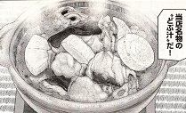 昔は鮟鱇鍋を溝汁と呼び、味噌などでこってり味つけしていたみたいです