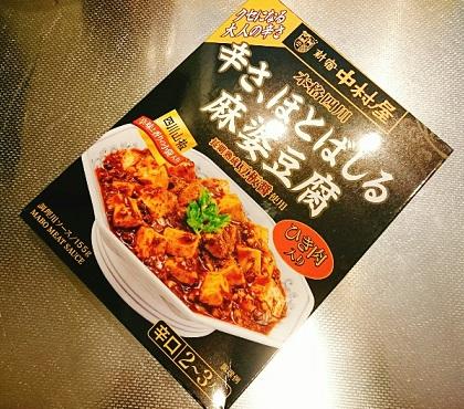 サプライズカレーマボチ丼2