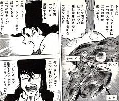中江君に材料探しで先を越され、残されたランプ肉で勝負に出ることに!