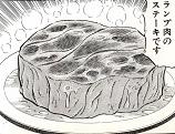 味吉陽一特製カキソース入りランプステーキ図