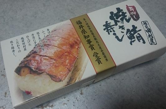 本物の焼き鯖寿司1
