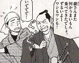 家斉将軍こと家さんとはすっかりツーカーの仲の飯友になっています;