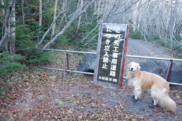 富士山御中道 2018.11.2~3 093