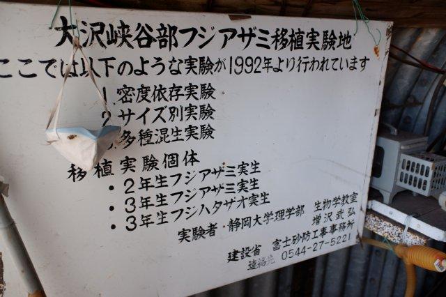富士山御中道 2018.11.2~3 315