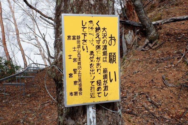 富士山御中道 2018.11.2~3 356