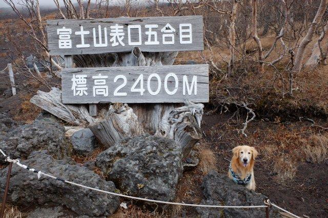 富士山御中道 2018.11.2~3 550