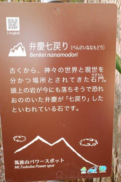 筑波山2018.12.31 067