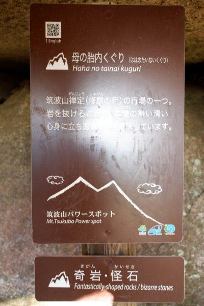 筑波山2018.12.31 084