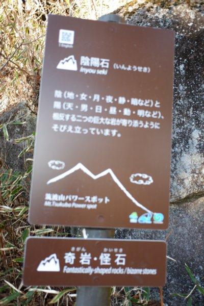 筑波山2018.12.31 087