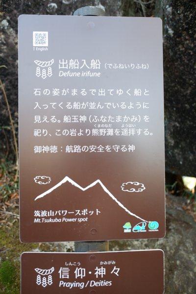 筑波山2018.12.31 097