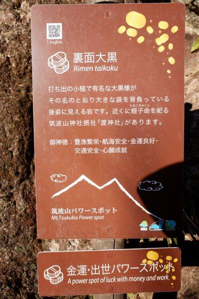 筑波山2018.12.31 101