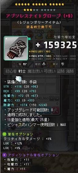 Maple_181114_164426.jpg