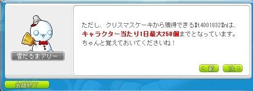 Maple_181221_105417.jpg