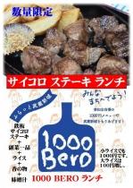 1000bero ステーキ