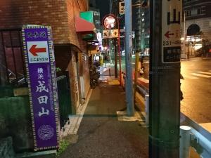 桜木町 成田さん入口2 夜