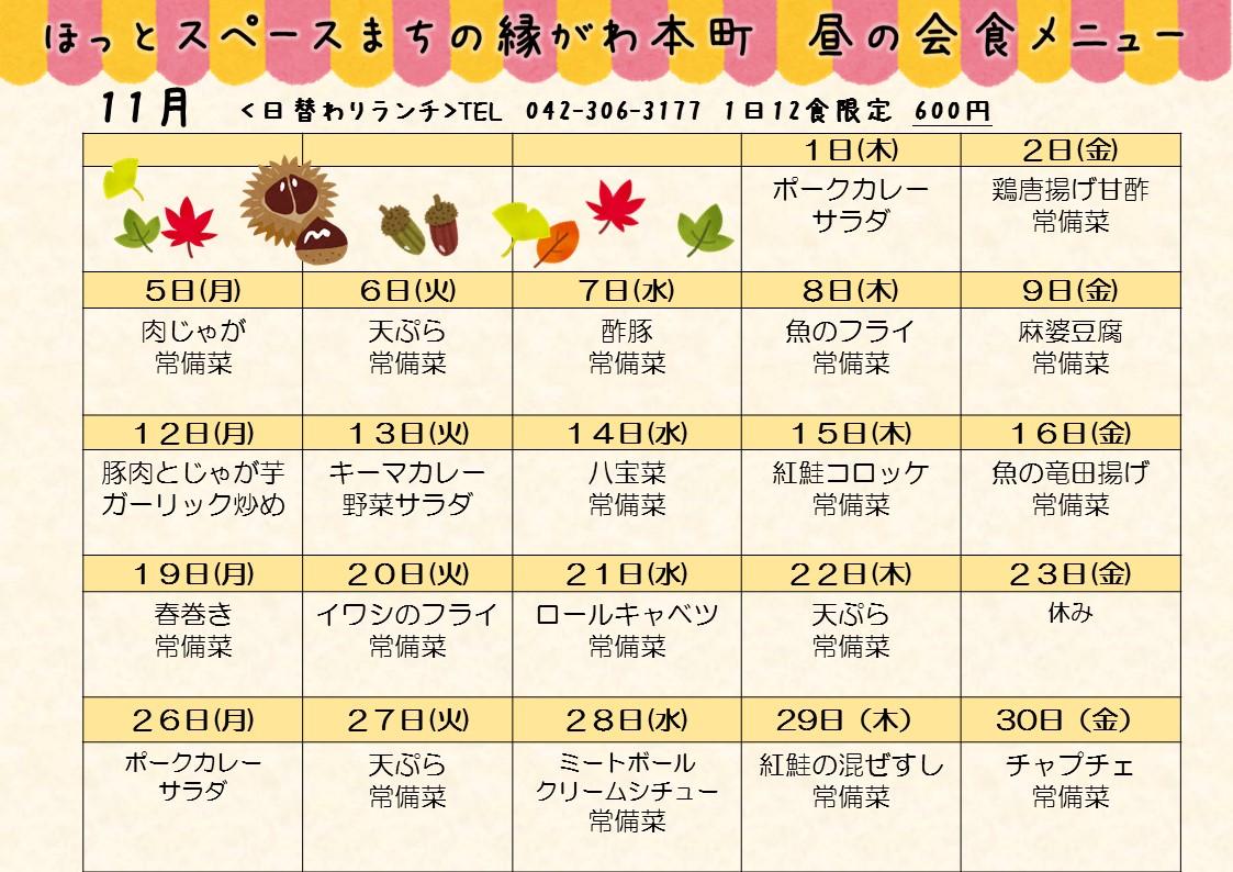 ほっとスペースまちの縁がわ本町 昼の会食11月のメニュー