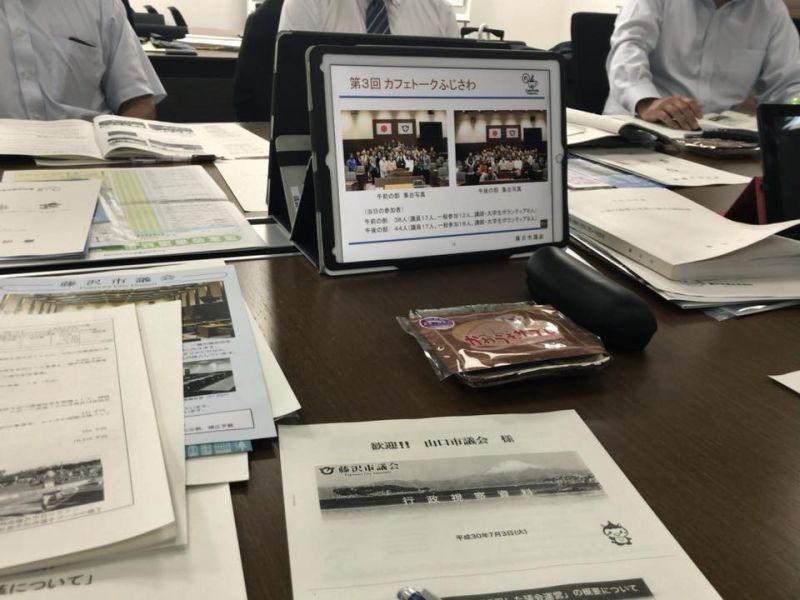 藤沢市に行政視察
