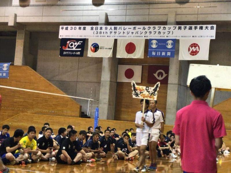 バレーボール全日本男子9人制クラブ選手権
