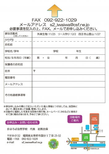 H30冬チラシ(裏)のコピー