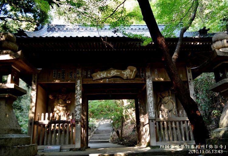 DSC_7175弥谷寺山門 (750x514)