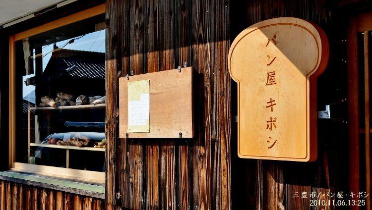 DSC_7135パン屋キボシ (750x424)