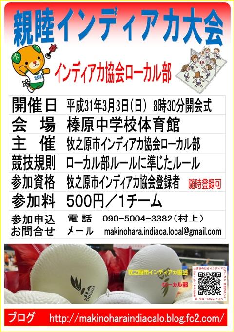 H30親睦大会ポスター(A3)-1