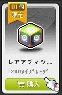 Maple_17800a.jpg